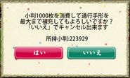 151029 eventwarning3