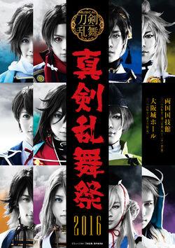 Musical-Shinkenranbusai2016