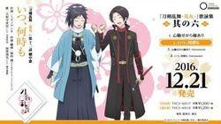 Touken Ranbu Hanamaru ED12 - Itsu, Itsumo