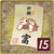Shop-FujiSet15