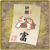 Item-FujiOfuda