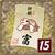 Shop-15FujiOfudaSet
