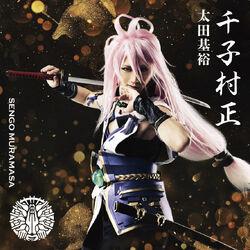 Musical3-Sengo