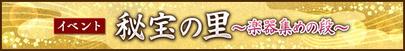 170131 VillageEvent banner2