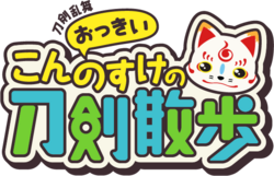 ToukenSanpo-logo