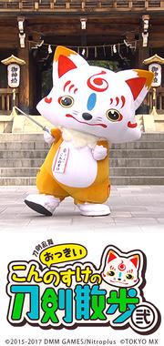 ToukenSanpo-Season2