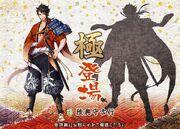180410 MutsuKiwame
