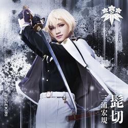 Musical4-Higekiri