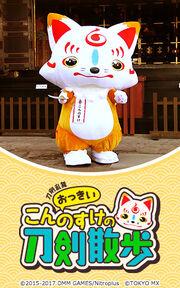 ToukenSanpo-Season1