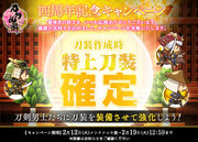 20190212 Troops Crafting Campaign