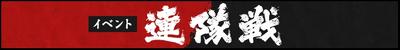 161220 eventregiment banner2