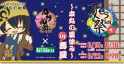 Merch-Kotobukiya-esfest05