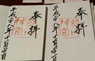 Atsuta Shrine Goshuin