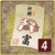 Shop-4FujiOfudaSet