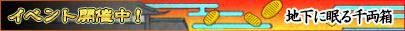 150611 eventosaka banner