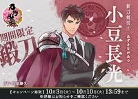 171003 AzukiNagamitsuSmithing