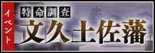 190424 BunkyuuTosahanEvent banner2