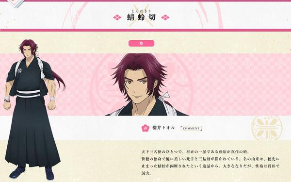 Hanamaru-design-Tonbokiri