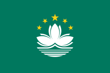 File:Flag of Macau.png