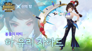 7Knight Spring Flower Party Banner - Ha Yuri