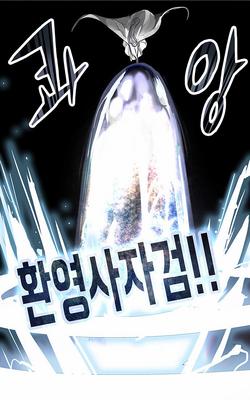 Phantom Master Sword2
