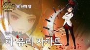 7Knight-TOG Banner Ha Yuri