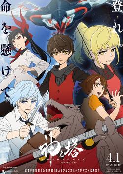 Tower of god anime key visual (japan)