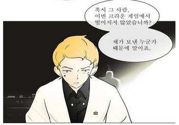 Yu Han-Sung conspiracy