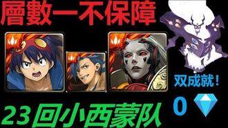 神魔之塔 23回小西蒙 掙脫多元宇宙 2☆ Get out of Multiverse Tower of Saviors