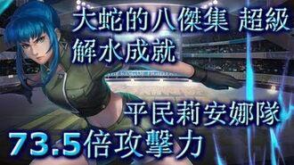 神魔之塔の查爾斯 大蛇的八傑集 超級 平民莉安娜隊 73.5倍攻擊力解水成就 ★☆☆