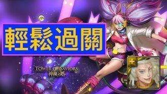 神魔之塔 簡單 1☆ 挖眼殺戮 Tower of Saviors Eye Hunting