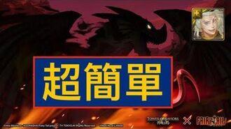 神魔之塔 超簡單 消失於七月七日的巨龍 1☆ Tower of Saviors Dragon Vanished on 7 July
