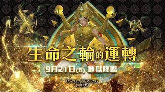 神魔之塔 14回 生命之輪的運轉 因陀羅 1☆ Tower of Saviors Flow of Chakras-0