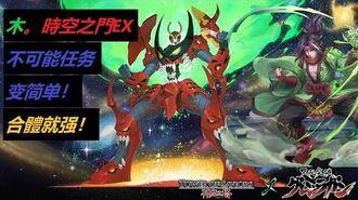 神魔之塔 時空之門 木 EX Chronos Gate Earth Tower of Saviors
