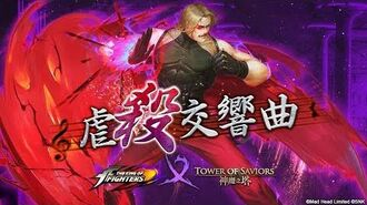 Symphony of Cutter - Rugal Bernstein Preview