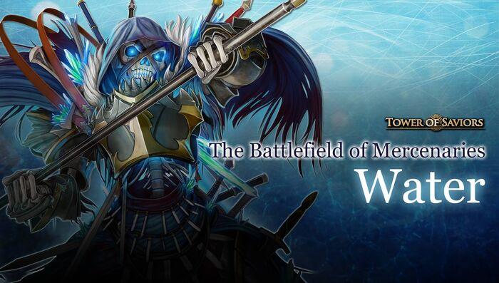 The Battlefield of Mercenaries - Water