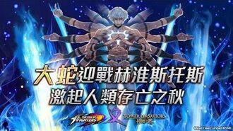 The Will of Gaea - Orochi Preview