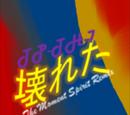 KOWARETA (The Moment Spirit Remix)