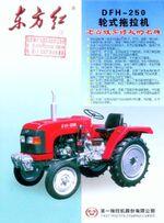 DongFangHong DFH-250 brochure-2005