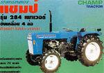 Champ 284 MFWD (blue) - 2001