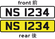 Hk number plate straight