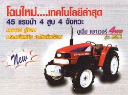 UM TaiShan 4544 MFWD - 2015 2