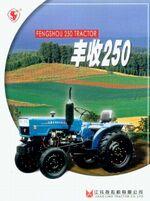 FengShou FS250 brochure-2005