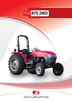 ITM 470 (new) (Mahindra) - 2015
