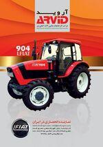 Arvid LFiat 904 MFWD - 2011