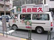 Japan election 2005 dpj bus