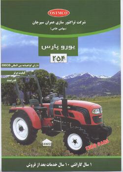 Europars 254 MFWD - 2011