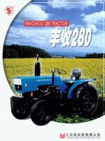 FengShou FS280 brochure-2005