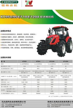 Keroty KT1204 MFWD brochure (TYM) - 2016