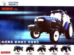 Foton 750 (blue)(Chinese) - 2005